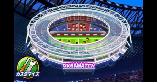 スタジアムカスタマイズ機能について解説とアイテム一覧
