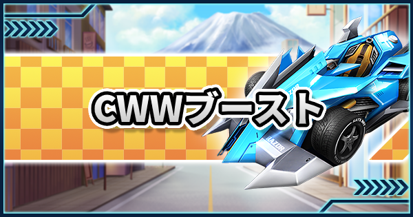 CWWブーストで最高速度を出す方法|CWWのコツと使い所