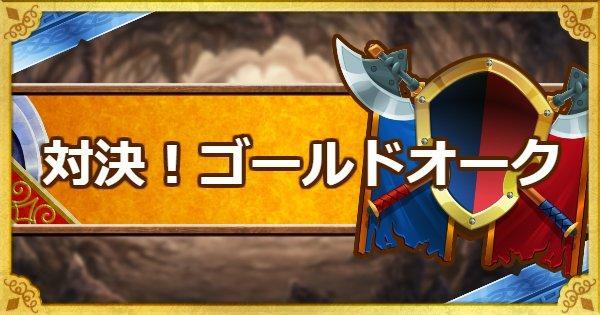 「対決!ゴールドオーク」攻略!悟りの書を入手しよう!