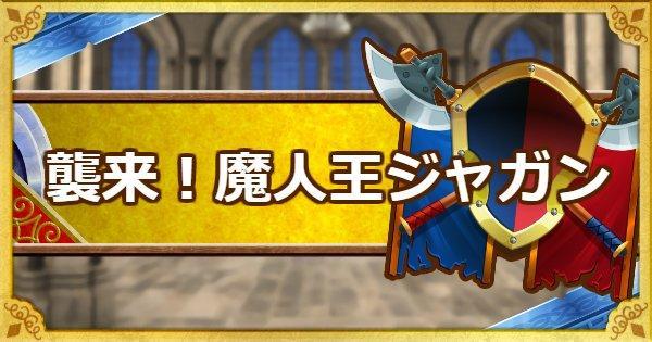 「襲来!魔人王ジャガン」ノーデス&3ラウンドミッション攻略!