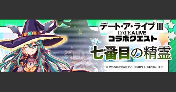 七罪攻略(ウィザ)   デート・ア・ライブⅢコラボ