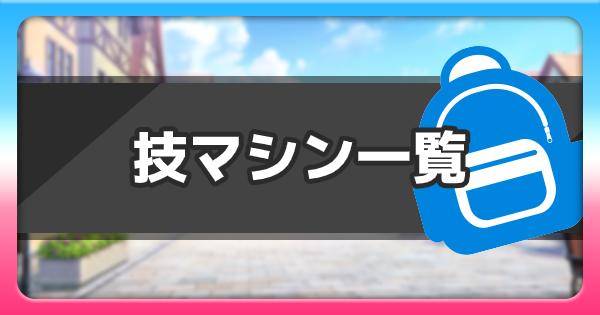 ポケモン剣盾ドレインパンチ