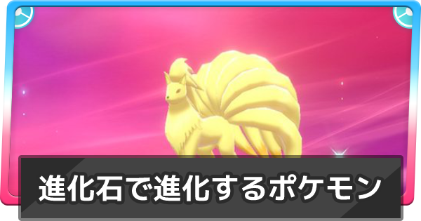 盾 石 剣 進化 ポケモン