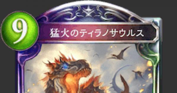 猛火のティラノサウルスの評価と採用デッキ