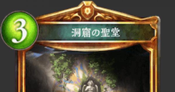 洞窟の聖堂の評価と採用デッキ