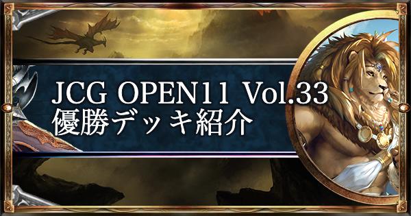 JCG OPEN11 Vol.33 ローテ大会優勝デッキ紹介
