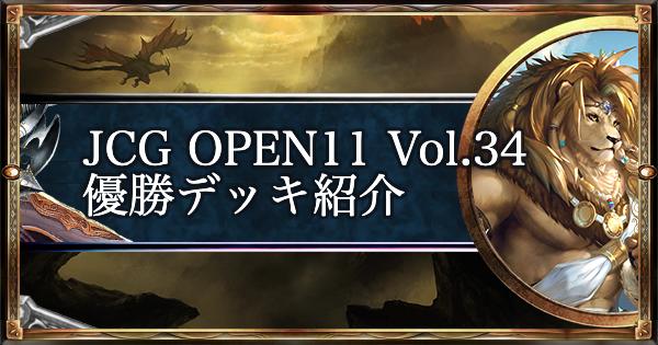 JCG OPEN11 Vol.34 ローテ大会優勝デッキ紹介