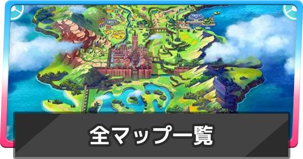ポケモン剣盾】全マップ一覧【ポケモンソードシールド】 - ゲーム ...