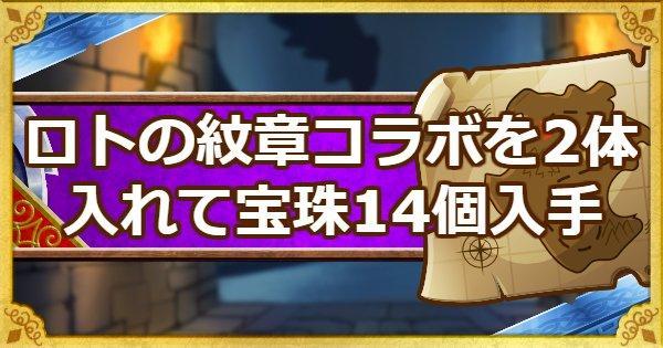 「呪われし魔宮」特定モンスター2体入りで宝珠14個入手攻略!