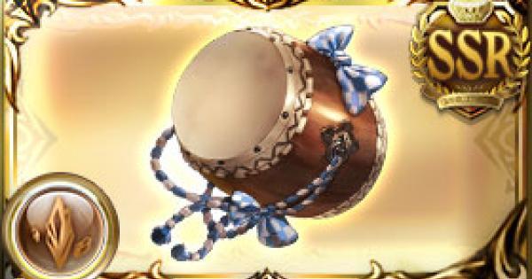 『響魂の鼓』の評価/属性変更素材 ドラムマスター英雄武器