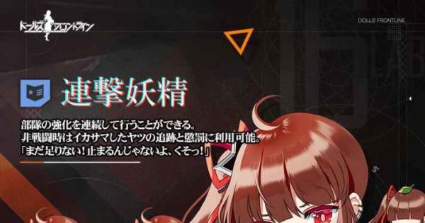 連撃妖精の評価/スキルとステータスバフ