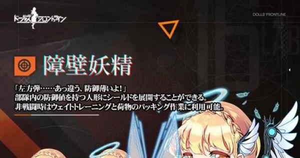 障壁妖精の評価/スキルとステータスバフ