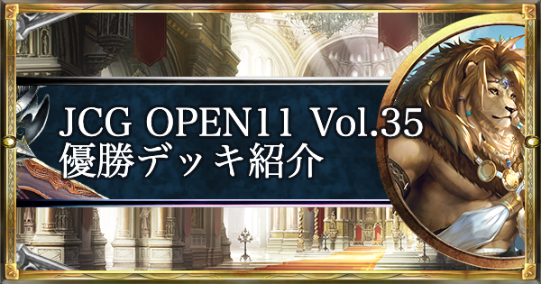 JCG OPEN11 Vol.35 ローテ大会優勝デッキ紹介