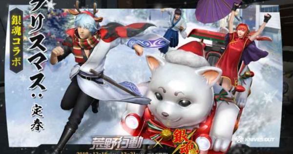 銀魂コラボガチャ(クリスマス)シミュレーター