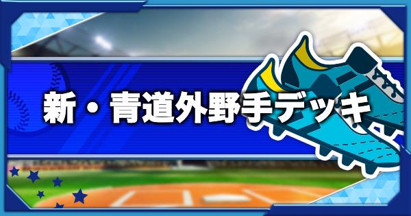 新・青道高校の外野手デッキテンプレ