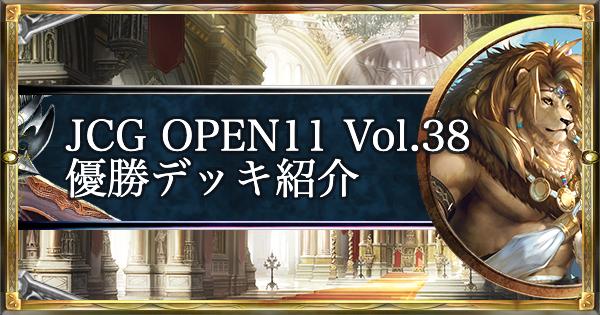 JCG OPEN11 Vol.38 ローテ大会優勝デッキ紹介