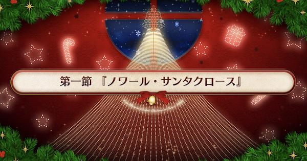第一節『ノワール・サンタクロース』攻略/クリスマス2019