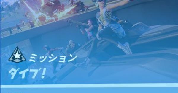 フォート ナイト ダイブ 【フォートナイト】チャレンジ「ダイブ!」完全攻略【チャレンジ攻略...