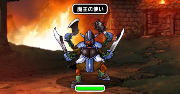 「幻の大地 超級」攻略!魔王の使いを6ターンで倒す方法!