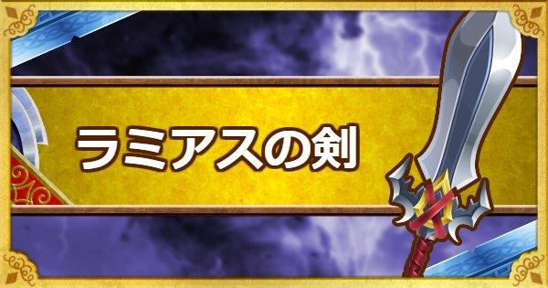 ラミアスの剣(SS)の能力とおすすめの錬金効果!