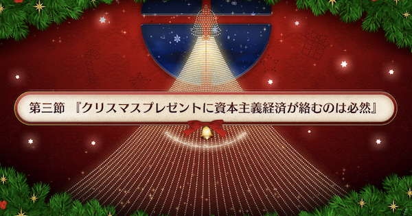 第三節『クリスマスプレゼント』攻略/クリスマス2019