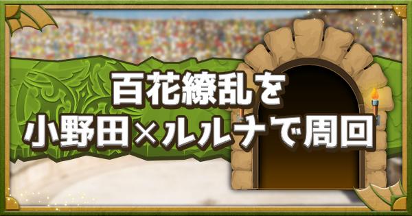 百花繚乱を小野田坂道×ルルナで高速周回