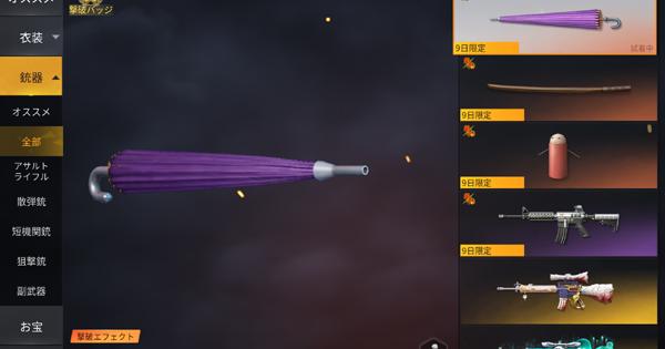 MK5・神楽の傘の見た目と入手方法