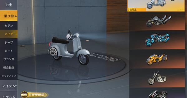 銀さんのスクーターの見た目と入手方法