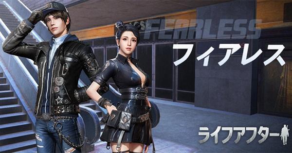 新衣装2種類「フィアレス」&「レーザー先鋒」が登場!