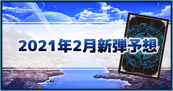 2021年2月の新カードを独自予想!