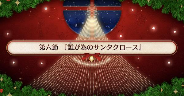 第六節『誰が為のサンタクロース』攻略/クリスマス2019