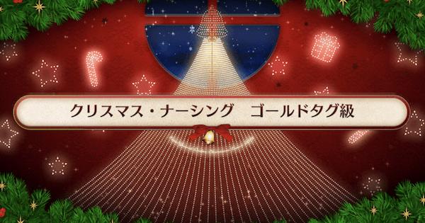 ゴールドタグ級の敵構成とドロップ効率|クリスマス2019
