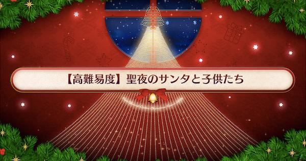 高難易度『聖夜のサンタと子供たち』攻略 クリスマス2019