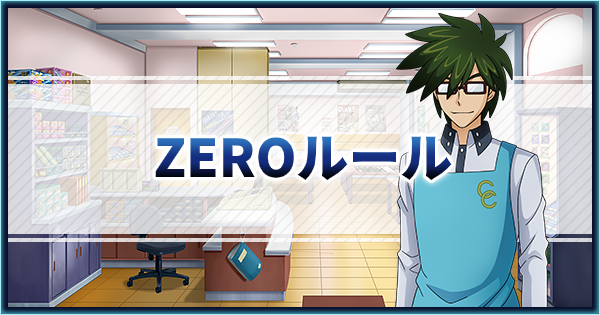 ZEROルール(アプリ版ルール)を紹介|TCGとの違い