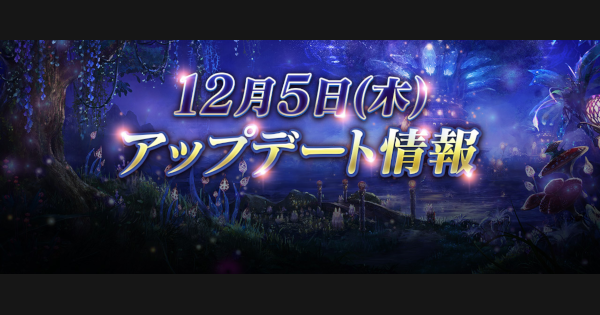 12月5日アップデート・イベント情報まとめ