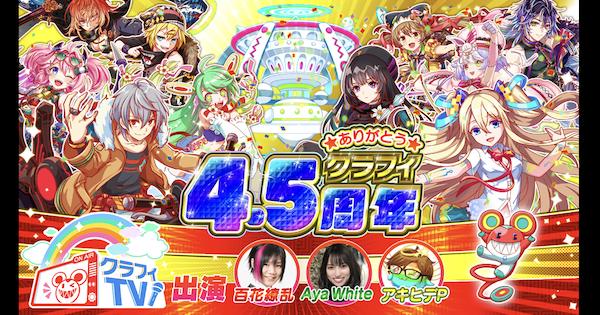 4.5周年記念公式生放送まとめ | クラフィTV