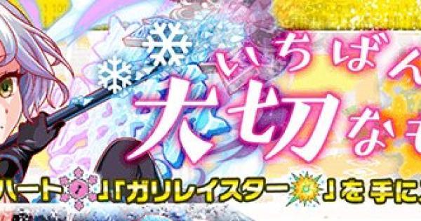 ガリレオ攻略(極ウィザ) | クリスマス2019