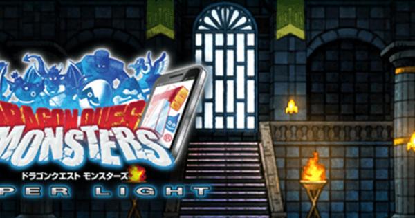神獣王の防壁の効果と使用モンスター