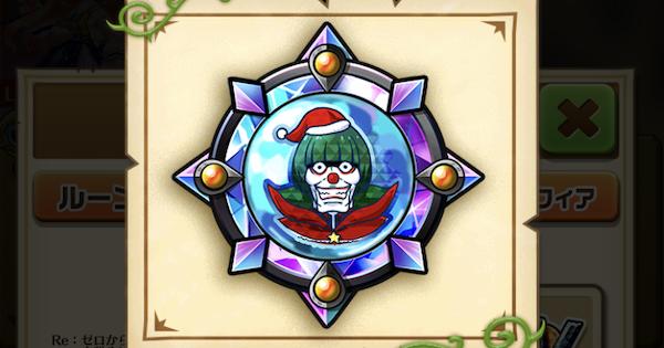 クリスマスペテルギウスのルーンの効率の良い集め方