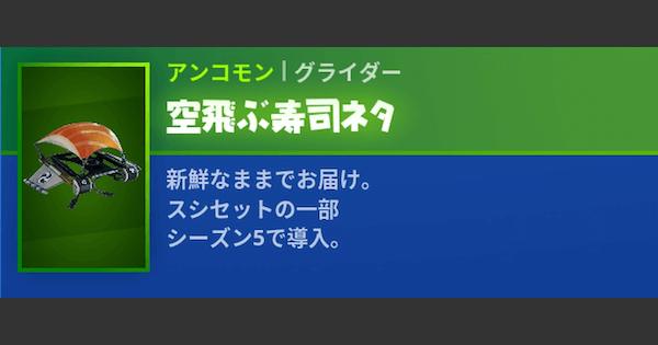 グライダー「空飛ぶ寿司ネタ」の情報