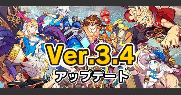 Ver.3.4アップデート情報まとめ