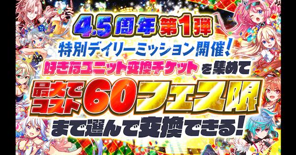 コスト60交換おすすめユニットBEST3 | 4.5周年記念
