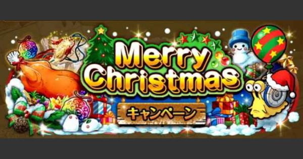 Merry Christmasキャンペーン