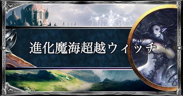 魔海の女王×次元の超越!進化魔海超越ウィッチを紹介!
