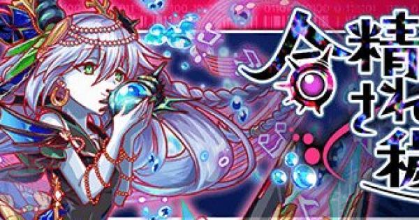 テティス攻略(極ウィザ)   ALICE/GAME