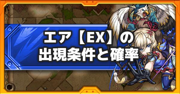 エアのクエスト出現期間と確率|新EX
