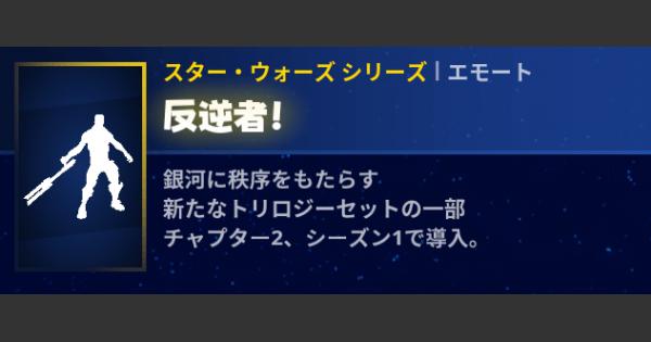 エモート「反逆者!」の情報