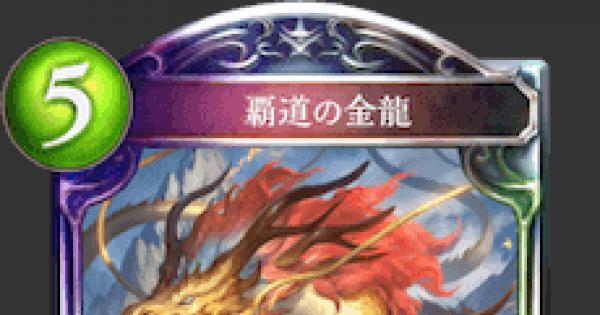 覇道の金龍の情報