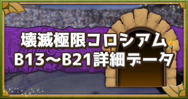 壊滅極限コロシアム(B13〜21)のダンジョンデータ詳細