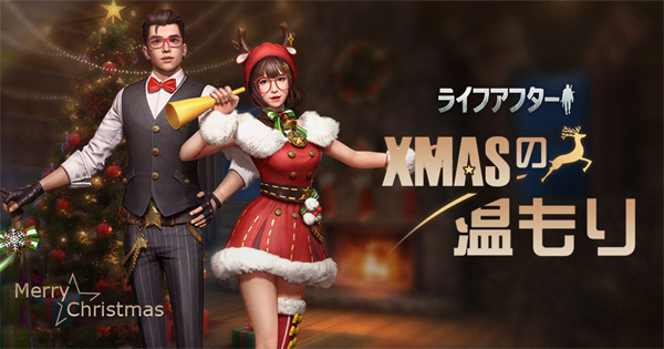 クリスマス新スキン発表!新イベントまで間もなく
